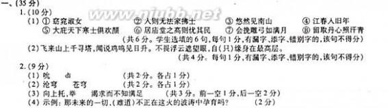 2011安徽中考语文 2011年安徽中考语文试卷及答案