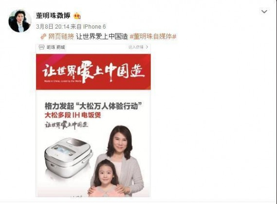 """小米电饭煲如期而至 中国""""新国货""""即将崛起"""