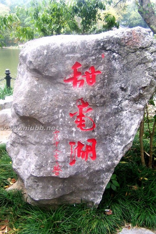 鲁迅公园甜爱湖