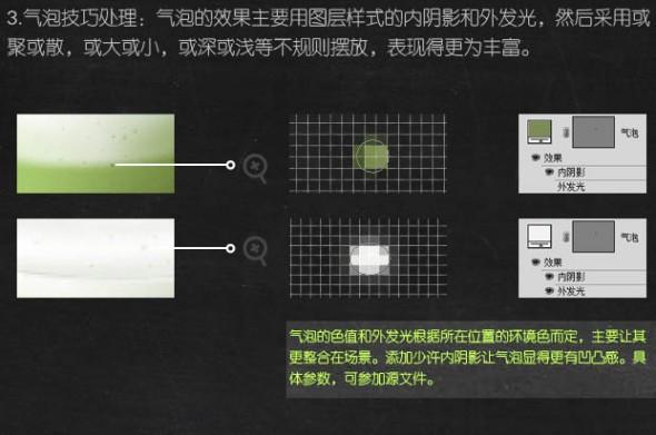 Photoshop设计制作精美的草绿色抹茶拟物图标