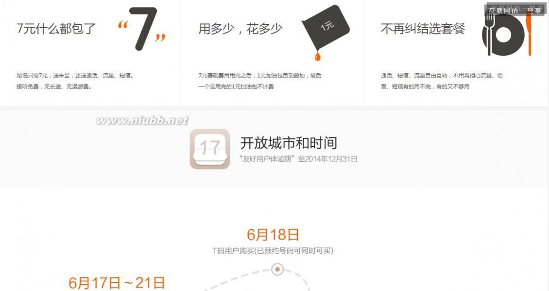 阿里通信官网 阿里通信放号:这真是互联网思维的手机卡!