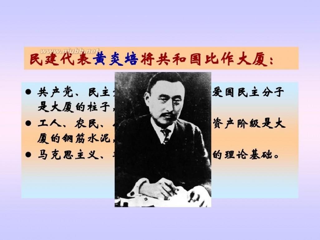 新民主义革命理论 第二章 新民主主义革命理论1