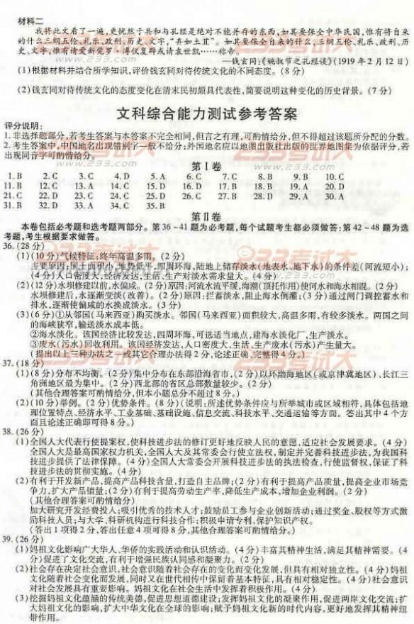 2011新课标文综 2011年新课标文综试卷及答案