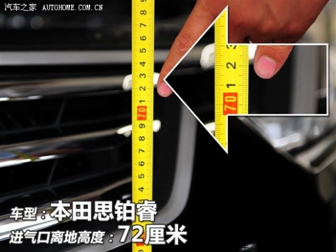 本田 东风本田 思铂睿 2009款 2.4L 豪华版