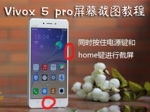 vivo x5pro怎么截图?两种vivo x5 pro屏幕截图方法
