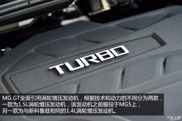 上汽集团 MG GT 2015款 1.4TGI 自动旗舰版