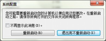 win7更改电脑设置后怎样不重启也能生效?