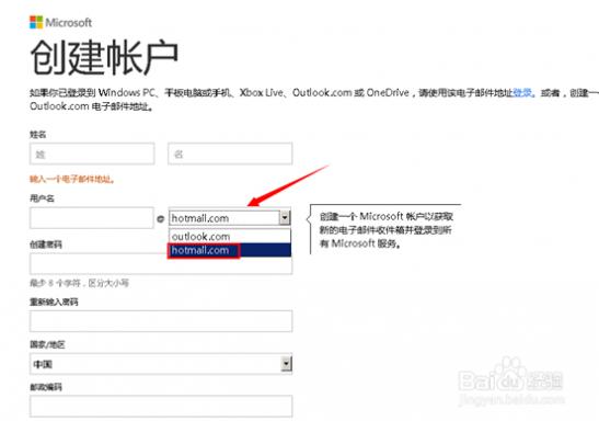 hotmail 注册 【Hotmail邮箱注册】怎么注册hotmail邮箱发邮件