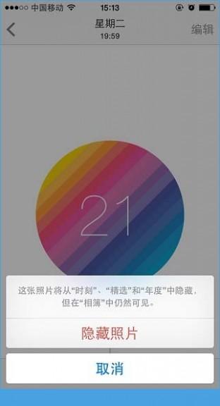 iOS8隐藏照片、全程语音控制小技巧[多图]图片2