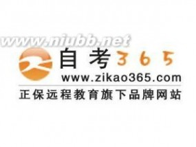 自考365网:自考365网-公司介绍,自考365网-公司荣誉_zikao365