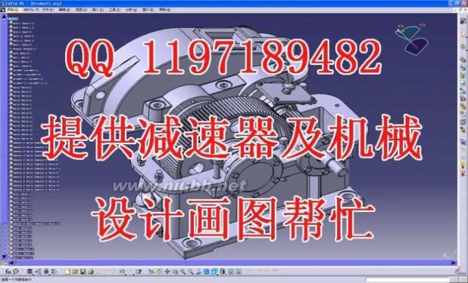 一级圆柱齿轮减速器说明书