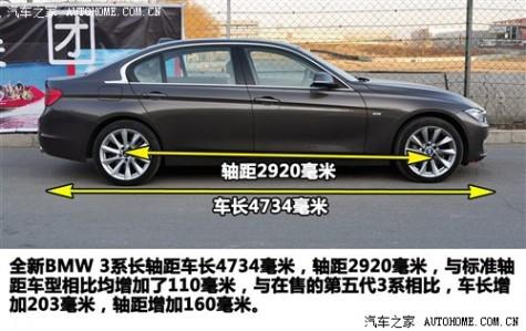 宝马 华晨宝马 宝马3系 2013款 335Li基本型