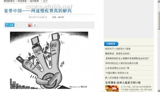 中国电信网速慢资费高
