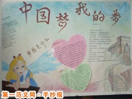 中国梦手抄报-中国梦手抄报:梦想,周而复始