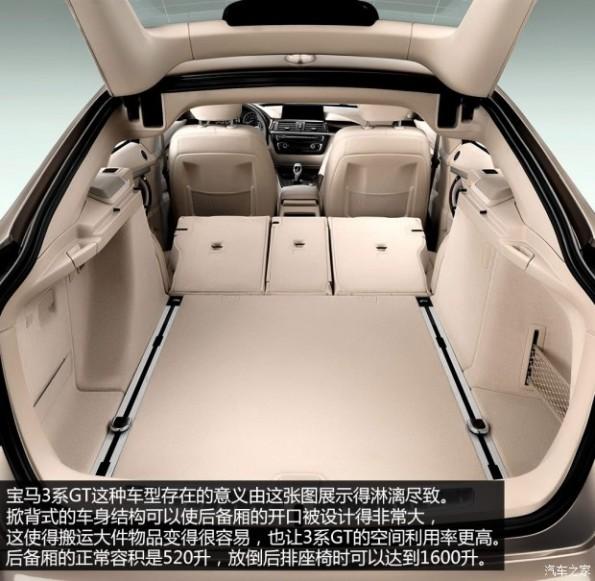 宝马宝马(进口)宝马3系GT2013款 335i 基本型