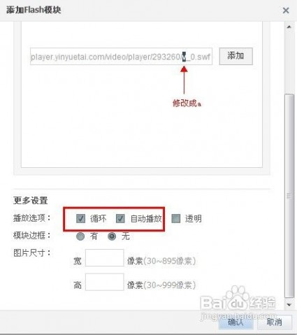 qq空间制作方法 MV全屏QQ空间制作方法