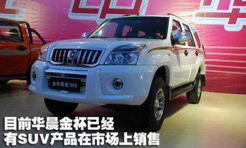 透明手机预计年底上市-预计10-15万元 华晨SUV将于明年上市
