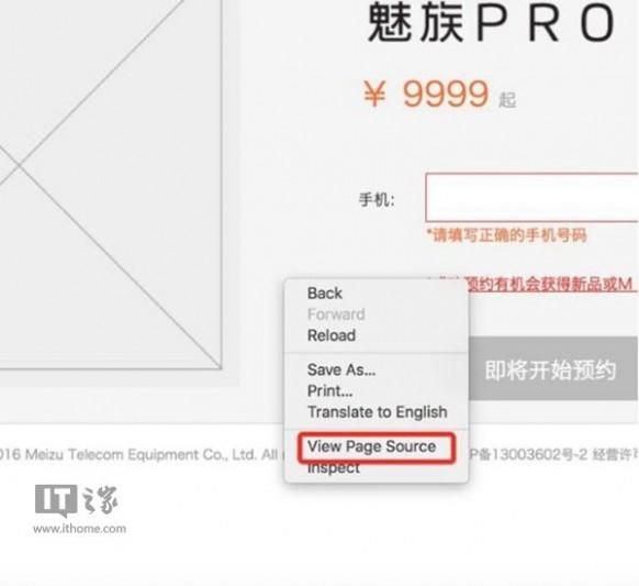 十核全网通!魅族PRO6售价曝光:2799元起