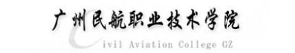 广州民航职业技术学院校徽