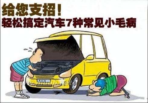 夏季车辆保养小常识 夏季汽车保养知识