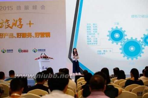 快站 搜狐快站李田田:助力旅游企业打造移动宣传平台