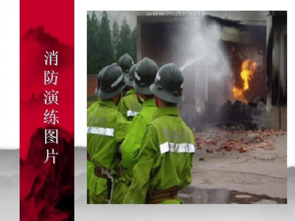 消防演习图片 消防演练图片