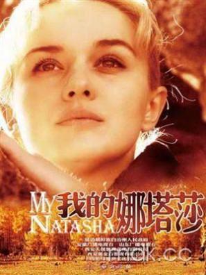 我的娜塔莎主题曲 我的娜塔莎主题曲和经典台词
