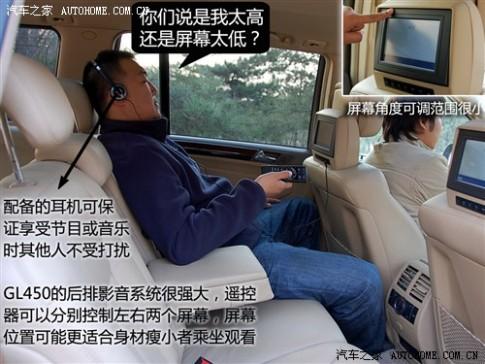 61阅读 进口奔驰 奔驰GL 450 尊贵型