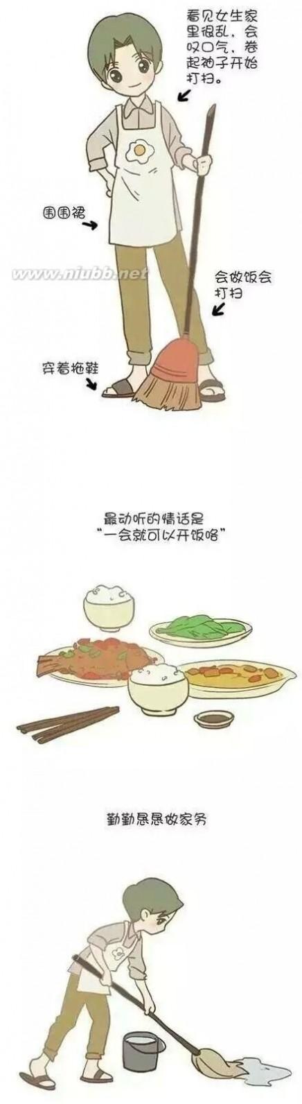 8种男票类型,哪个才是你的菜?_男票