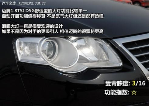 61阅读 一汽-大众 迈腾 1.8TSI DSG舒适型