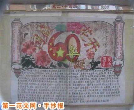 国庆节手抄报:又是一年国庆节