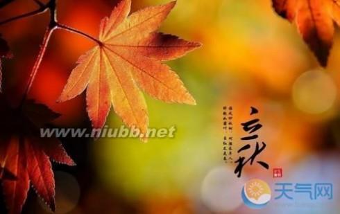 几点立秋 2016立秋是几月几日几点 立秋是什么时候哪一天