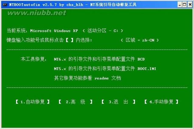系统引导修复工具ntbootautofix 解决双系统引导的修复神器 双系统引导修复工具