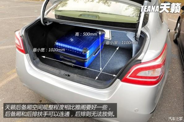 东风日产 天籁 2013款 2.5L XL-UpperNAVI Tech尊贵版