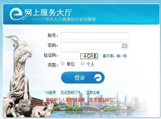 广州社会保险查询 广州养老保险个人帐户查询