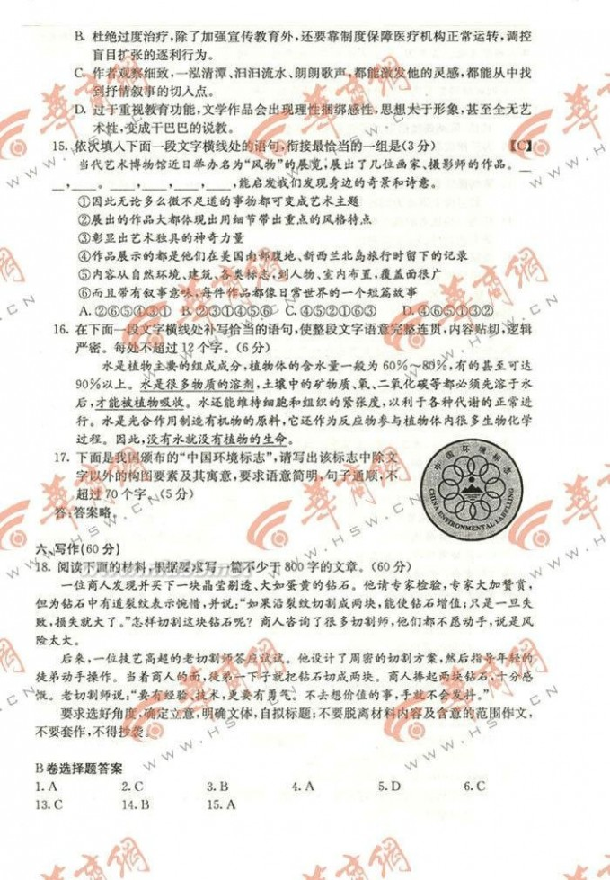 2013河南高考语文 2013河南高考语文试题及答案