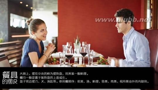 西方餐桌礼仪 西方国家餐桌的仪表礼仪