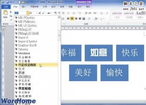 设置特定文本字体