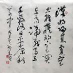 刘艺[书法家]:刘艺[书法家]-简介,刘艺[书法家]-作品及成绩_刘艺书法