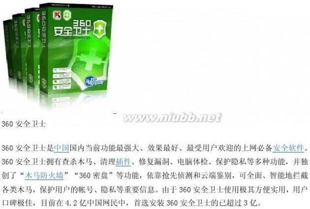 360安全卫士 绿色版 360安全卫士名片