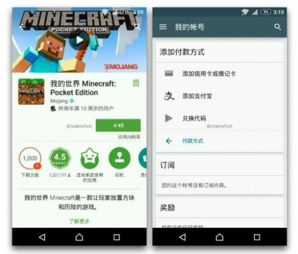 中国版 Play 截图,来自 @JetaimeTech