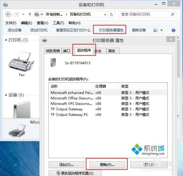 无法添加打印机 win8.1无法添加无线打印机解决方法