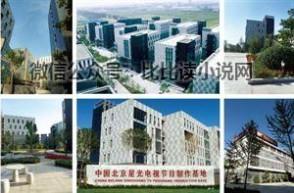 影视节目制作 中国电视节目制作基地—星光影视园