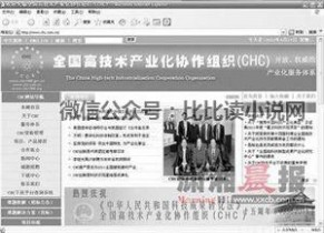 """李恒光 骗了15年!中国""""高协""""敛财始末(组图)"""