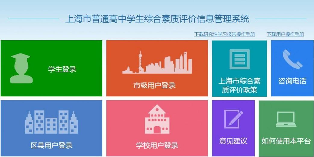 綜合素質評價網址 上海綜合素質評價平臺網址