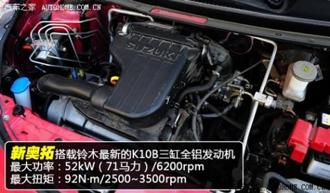 61阅读 长安铃木 奥拓 09款 1.0L MT豪华型