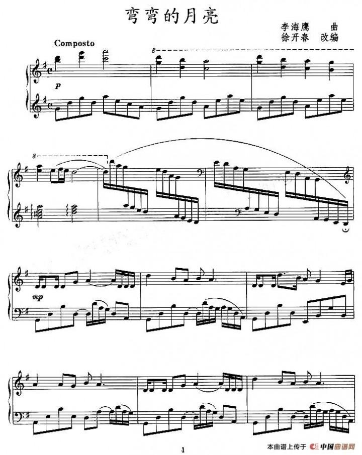 月亮代表我的心钢琴谱 月亮代表我的心 钢琴谱