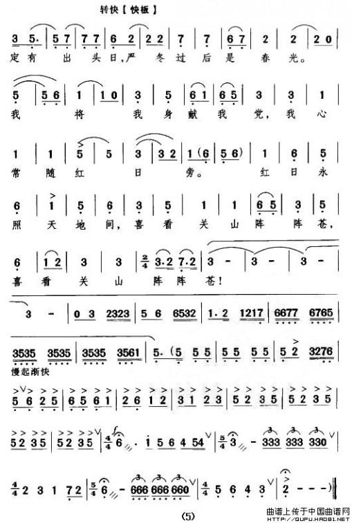 京剧节振国唱段伴奏谱 红梅赞京剧唱谱 江姐 选段 伴奏谱