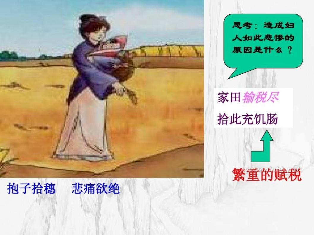 观刈麦 ppt1观刈麦