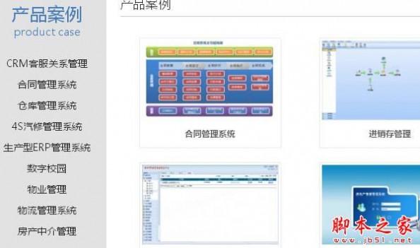 网站二级栏目导航设计2.jpg